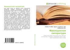 Bookcover of Французская литература