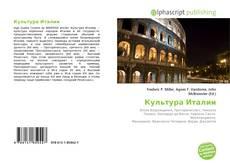 Bookcover of Культура Италии