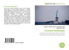 Bookcover of Статуя Свободы