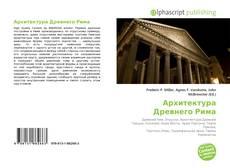 Обложка Архитектура Древнего Рима