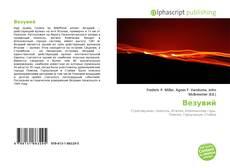 Bookcover of Везувий