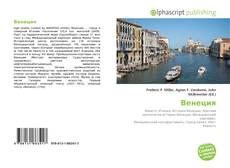 Bookcover of Венеция
