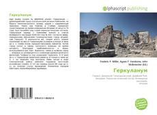 Borítókép a  Геркуланум - hoz