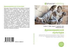 Copertina di Древнеримская культура