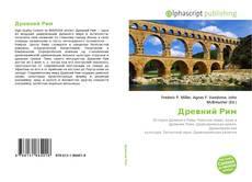 Capa do livro de Древний Рим
