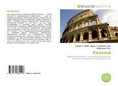 Обложка Колизей