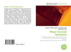 Bookcover of Марк Туллий Цицерон