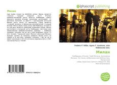 Bookcover of Милан