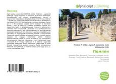 Обложка Помпеи