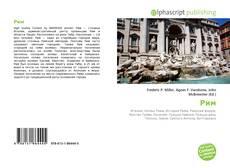 Bookcover of Рим
