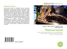 Buchcover von Римская кухня