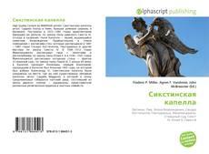 Borítókép a  Сикстинская капелла - hoz