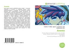 Bookcover of Аниме