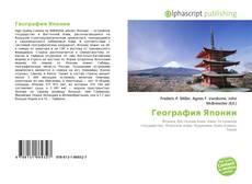География Японии kitap kapağı