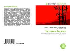 Bookcover of История Японии