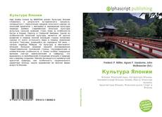 Bookcover of Культура Японии