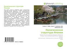 Bookcover of Политическая структура Японии