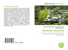 Bookcover of Религия в Японии