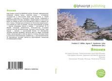 Япония kitap kapağı