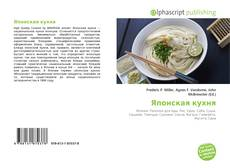 Bookcover of Японская кухня