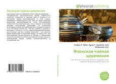 Bookcover of Японская чайная церемония