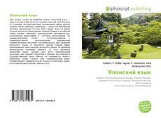 Capa do livro de Японский язык