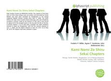 Kami Nomi Zo Shiru Sekai Chapters的封面