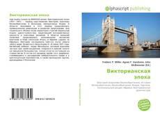 Bookcover of Викторианская эпоха