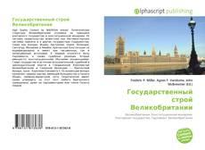 Capa do livro de Государственный строй Великобритании