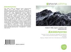 Bookcover of Джомолунгма