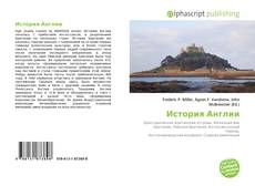 Bookcover of История Англии