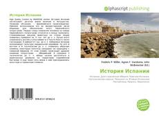 Bookcover of История Испании