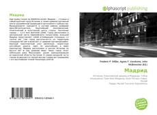 Bookcover of Мадрид