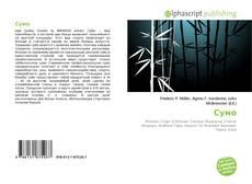 Buchcover von Сумо