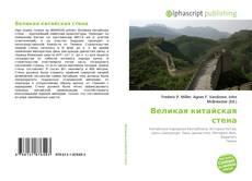Bookcover of Великая китайская стена