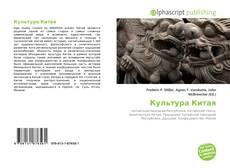 Bookcover of Культура Китая