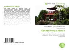 Bookcover of Архитектура Китая