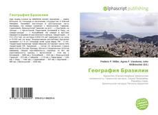 Portada del libro de География Бразилии
