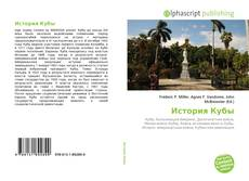 Bookcover of История Кубы