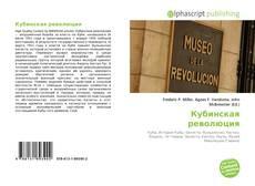 Bookcover of Кубинская революция