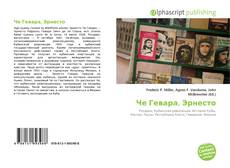 Bookcover of Че Гевара, Эрнесто