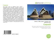 Bookcover of Сидней