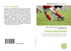 Bookcover of Спорт в Бразилии