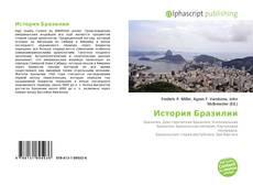 Bookcover of История Бразилии