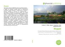 Bookcover of Индия
