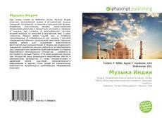 Bookcover of Музыка Индии
