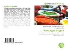 Bookcover of Культура Индии