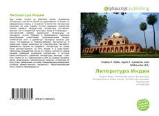 Bookcover of Литература Индии