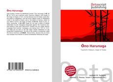 Ōno Harunaga的封面