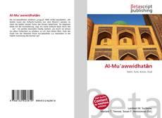 Bookcover of Al-Muʿawwidhatān